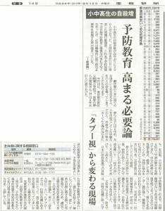 120912sankei_shinbun