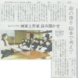 140205yomiuri