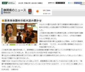 150219NHK-news-shizuoka