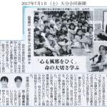 2014年2月14日 四国新聞