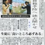 2017年7月6日 西日本新聞