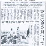 2017年9月26日 四国新聞