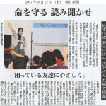 2017年9月27日 朝日新聞
