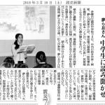 2018年3月10日 読売新聞