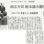 2018年6月20日 読売新聞