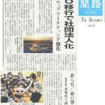 2018年7月2日釧路新聞