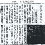 2018年7月11日 北海道新聞