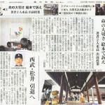 2018年9月26日 高知新聞
