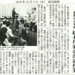 2018年12月5日 読売新聞
