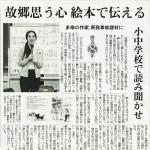 2019年3月10日 読売新聞