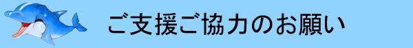 title-goshien